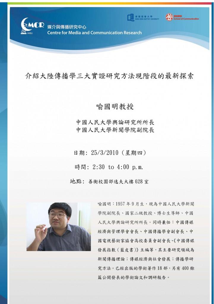 20100325-Yu Guoming