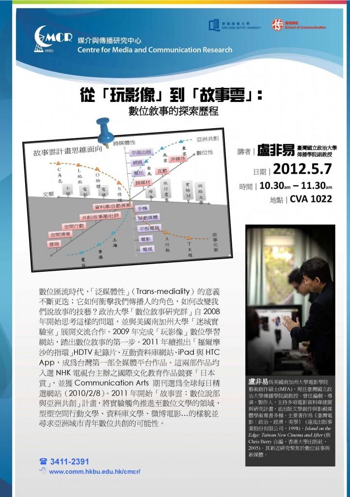 Lu_poster