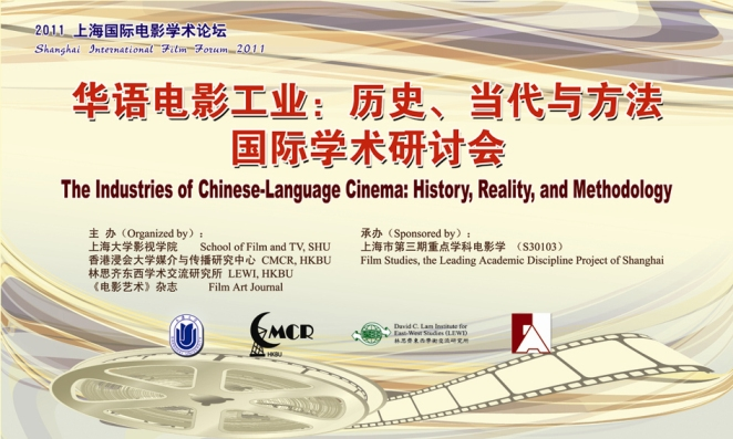 "Shanghai International Film Forum on ""The Industries of Chinese-Language Cinema: History, Reality, and Methodology"""