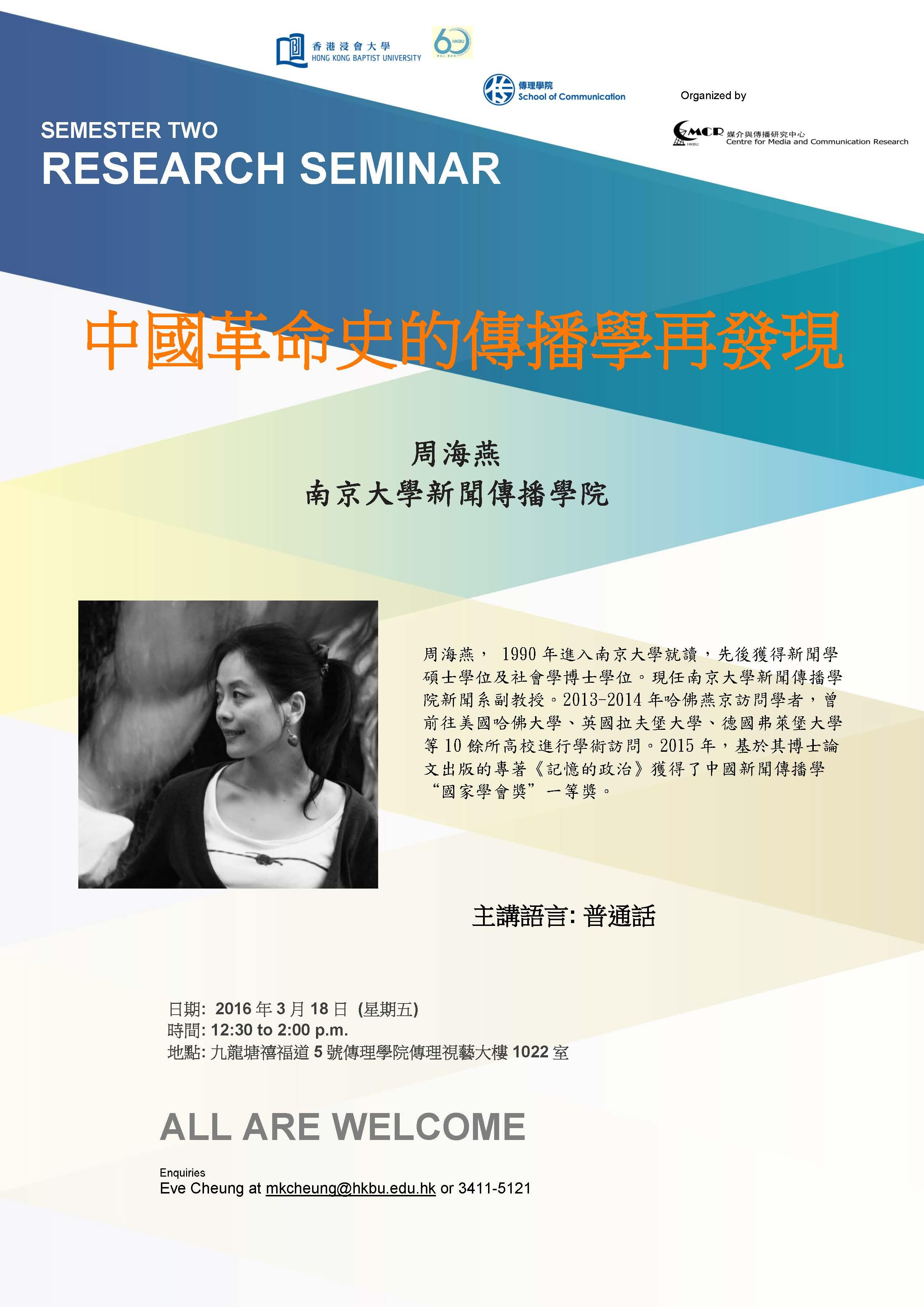 中國革命史的傳播學再發現